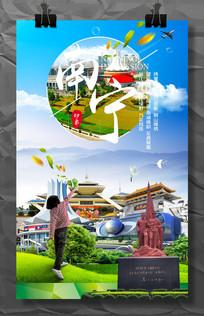 南宁印象旅游海报模板设计