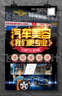 汽车美容店开业活动促销海报