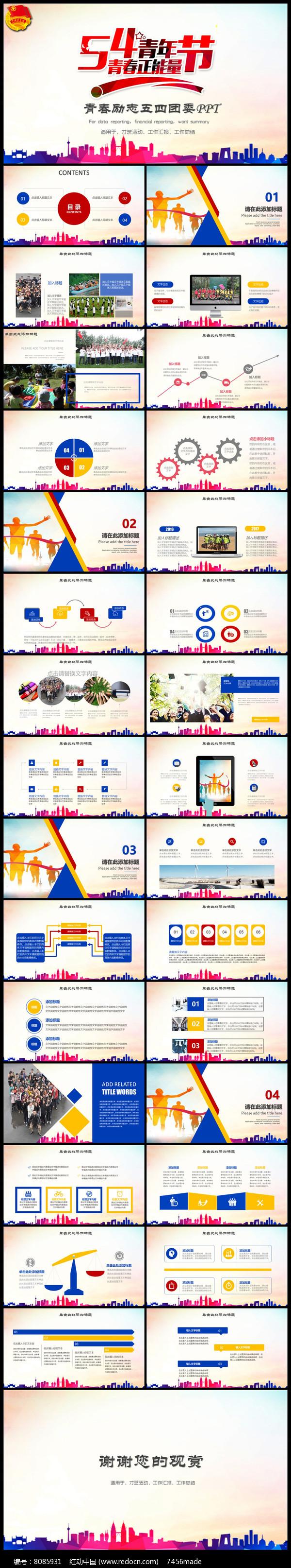 青春正能量团委五四青年节共青团PPT图片