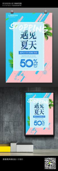 清新夏季促销海报设计