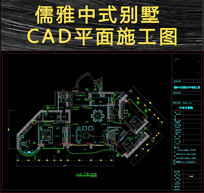 儒雅中式别墅CAD平面施工图