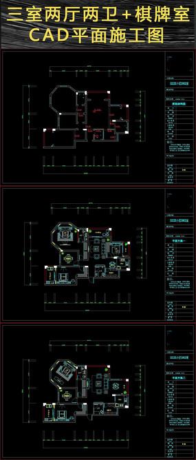 三室两厅两卫+棋牌室CAD平面布置图