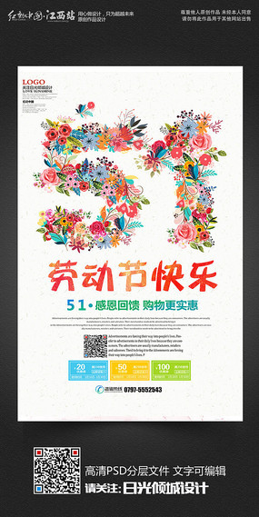 时尚创意花朵51劳动节宣传海报