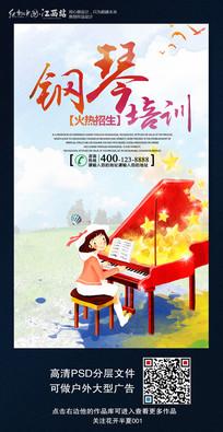 时尚大气钢琴培训海报设计