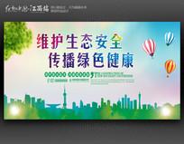 时尚大气维护国家生态安全环保海报设计