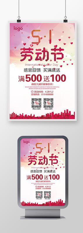 时尚清新51劳动节促销活动海报
