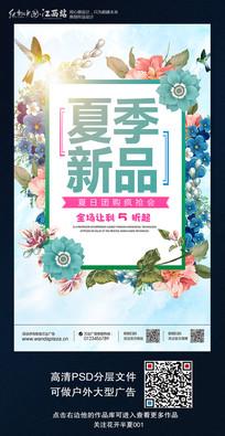 时尚唯美花朵夏季新品促销海报设计