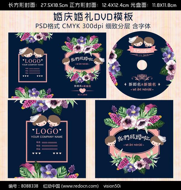 手绘花朵婚礼婚庆光盘封面图片