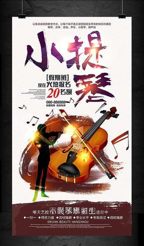 水彩寒暑假小提琴音乐辅导班招生海报