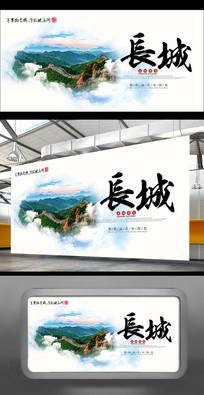 水彩水墨北京长城旅游景点海报