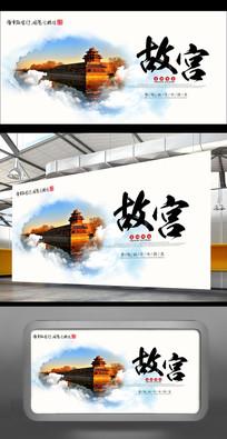 水彩水墨北京故宫旅游景点海报