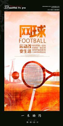 网球宣传海报