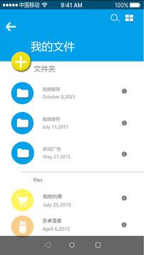 我的文件界面UI设计