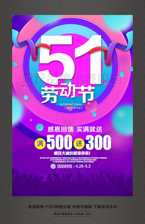 五一劳动节促销活动海报设计