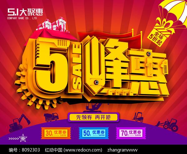 五一劳动节峰惠海报图片