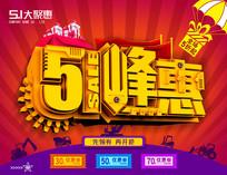 五一劳动节峰惠海报 PSD