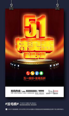 五一特卖惠劳动节宣传海报