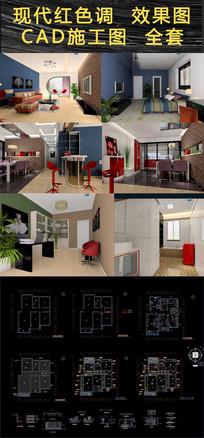 现代红色调室内CAD施工详图附效果图