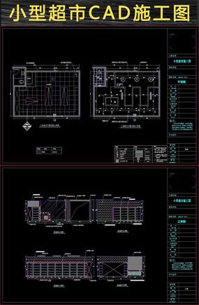 小型超市CAD施工图 dwg