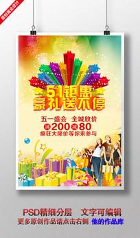 绚丽立体字五一劳动节促销海报PSD素材