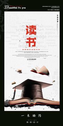 阅读海报设计PSD