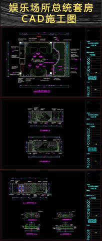 娱乐会所总统套房CAD施工图