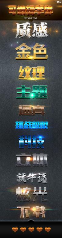 震撼大气3D立体文字字体样式 PSD