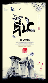 中国传统文化展板设计之耻