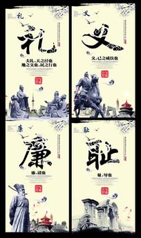 中国传统文化展板设计之礼义廉耻
