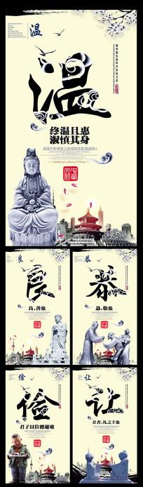 中国传统文化展板之温良恭俭让