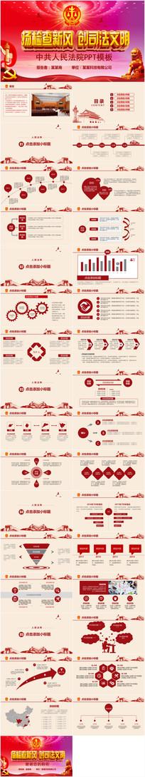 中国风法院法庭公正公平法律总结PPT模板