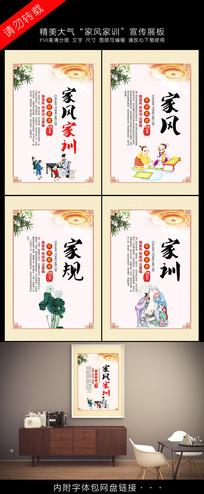 中国风家风家训宣传展板