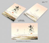 中国风水墨山画册封面设计