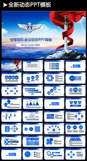中国空军国防军队飞行员军事演习PPT