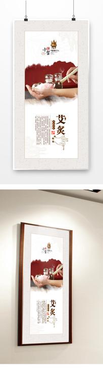 中医文化理疗艾炙展板