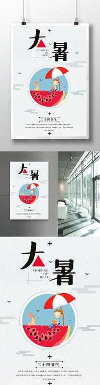 24节气之大暑海报设计