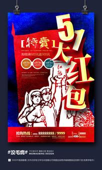 51大红包劳动节促销海报