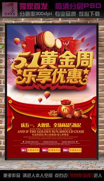 51劳动节黄金周大促销海报设计