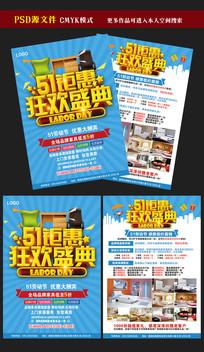 51劳动节家具店宣传单