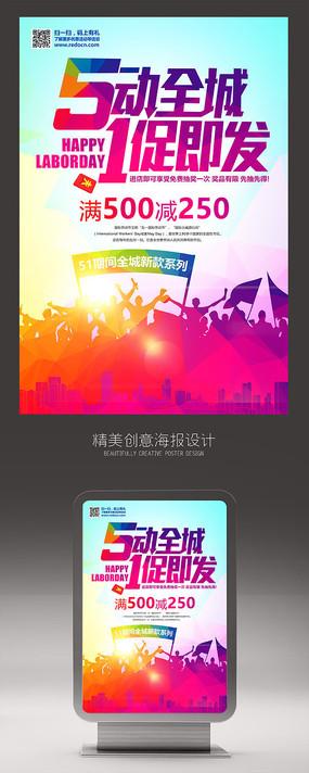 51劳动节全城促销活动海报