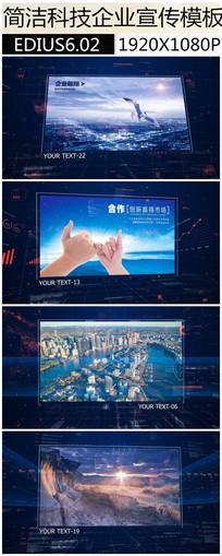 EDIUS立体科技公司宣传模板