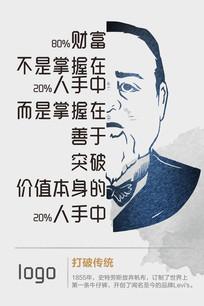 创意大气金融财富海报设计
