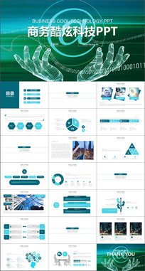 创意蓝色炫酷科技电子商务PPT模版