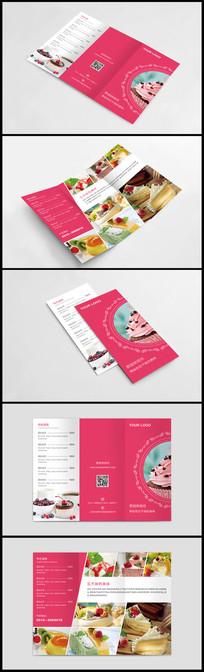 蛋糕店宣传三折页设计