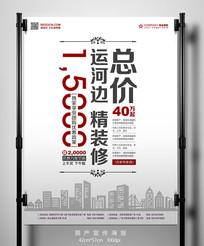 大气高端地产海报设计