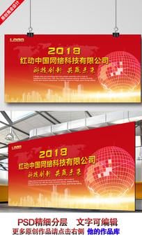 大气红色企业会议城市剪影背景板