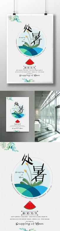 二十四节气处暑海报设计
