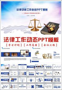 法律法院审判司法机关案件工作汇报PPT动态模板