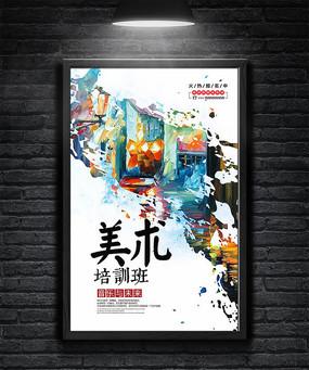 个性油画美术兴趣班宣传海报