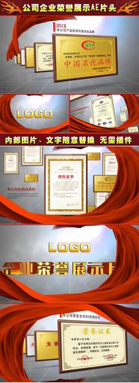 公司企业荣誉证书展示AE片头